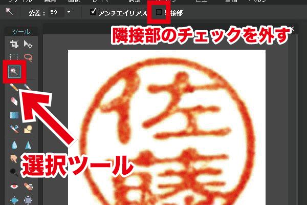 Pixlrで電子印鑑を作成 隣接部のチェック