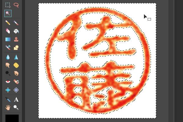 Pixlrで電子印鑑を作成 余白を選択