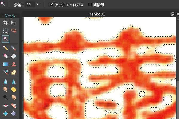 Pixlrで電子印鑑を作成 余白をチェック