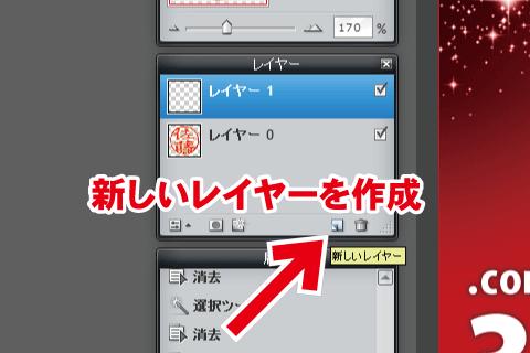 Pixlrで電子印鑑を作成 レイヤーを追加