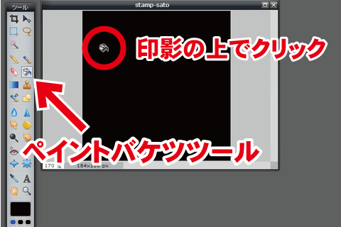 Pixlrで電子印鑑を作成 バケツツールを選択