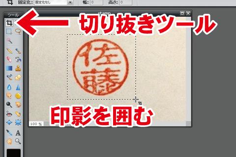Pixlrで電子印鑑を作成 切り抜きツール