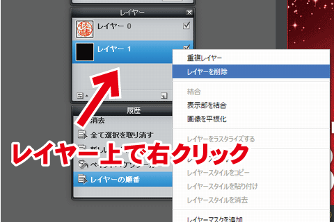 Pixlrで電子印鑑を作成 レイヤーを削除