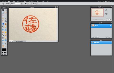 Pixlrで電子印鑑を作成 はんこ画像取り込み