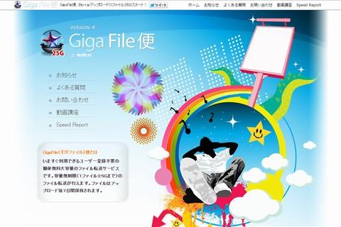 GigaFile便 ファイル転送サービス