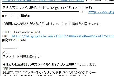GigaFile便 メール