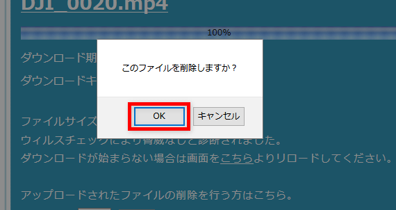 ギガファイル便 削除