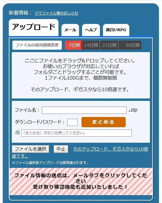 ギガファイル便 フォーム