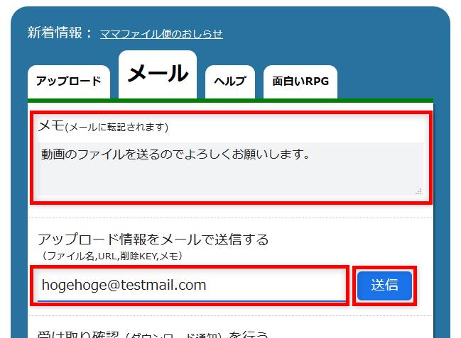アップロード情報をメール送信
