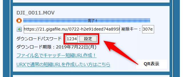 ギガファイル便 ダウンロードパスワード設定