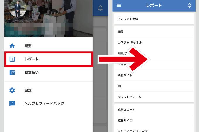 googleアドセンス メニュー