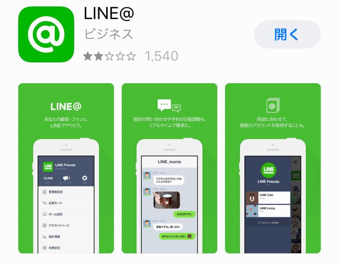 LINE@ アプリ
