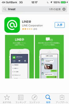 LINE@インストール