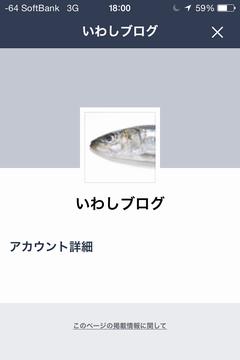 LINE@ いわしブログアカウントページ