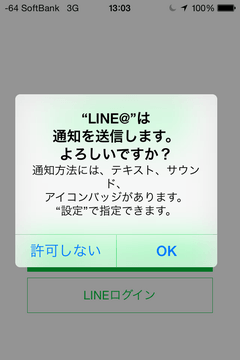 LINE@ インストール時通知