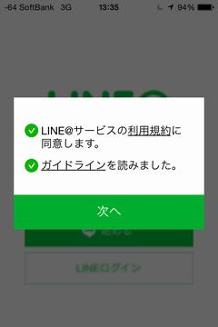 LINE@ 利用規約とガイドライン確認