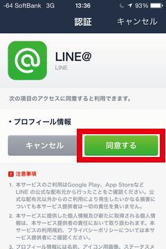 LINE@ 認証画面