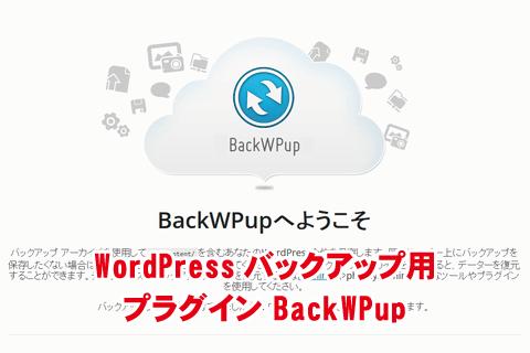 WordPressバックアップ用プラグイン BackWPup
