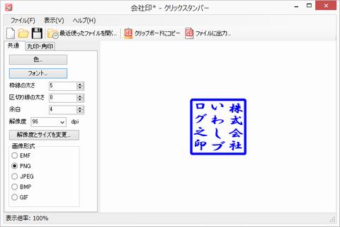 電子印鑑作成 クリックスタンパー 電子印鑑のフォントや色を変更