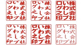 角印・社印を作成できる電子印鑑フリーソフト クリックスタンパー