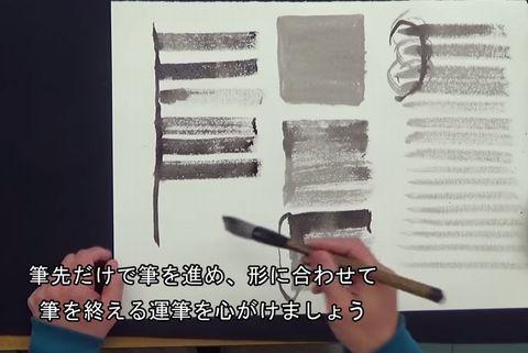 篠原貴之水墨画塾 筆を開く