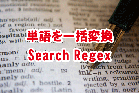 WordPressプラグイン searchregex