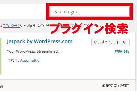 WordPressプラグイン searchregex 検索