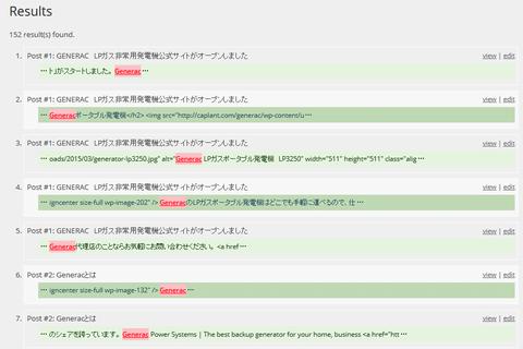 WordPressプラグイン searchregex 検索結果