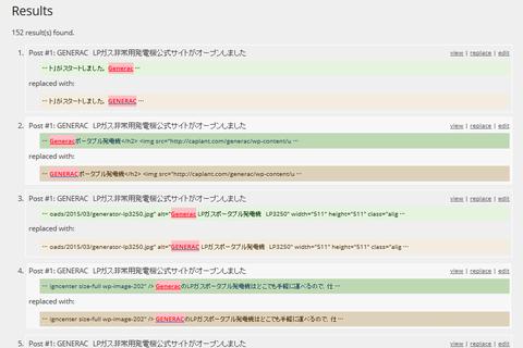 WordPressプラグイン searchregex 変換前と変換後