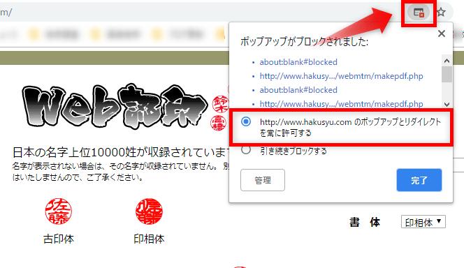 web認印 Chrome ポップアップ許可