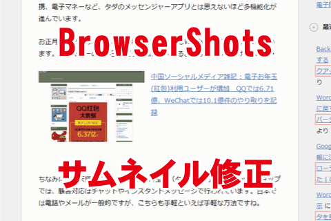 Browser Shots サムネイル修正