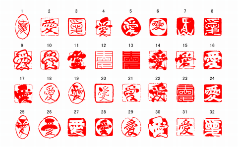 白舟書体の「WEB認印」でフリー ... : ワード 年賀状 作り方 : 年賀状
