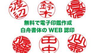 白舟書体の「WEB認印」で無料電子印鑑を作ろう
