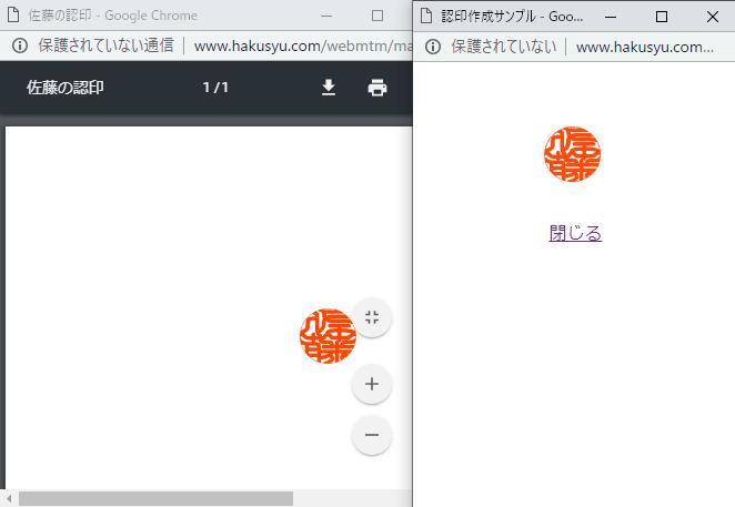 web認印 印影作成