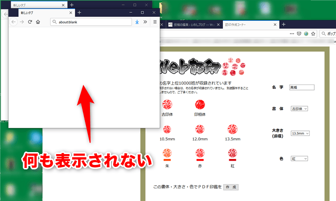 web認印 Firefox
