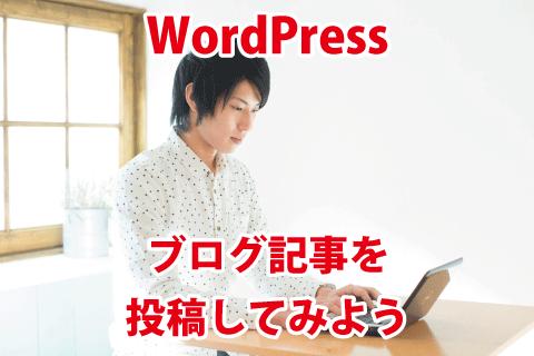 WordPress ブログ記事 新規投稿
