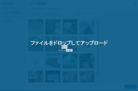 WordPress メディアを追加 画像をアップロード