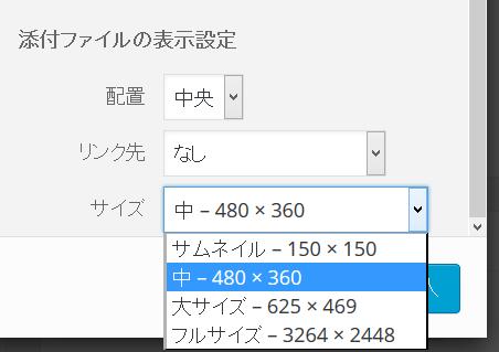 WordPress 画像のサイズ設定