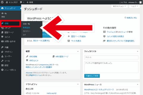 WordPress ダッシュボードから新規投稿
