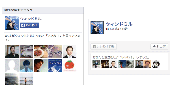 Facebookプラグイン LikeBoxとPagePlugin