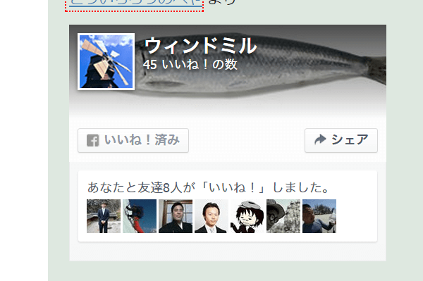 Facebook PagePlugin貼り付け