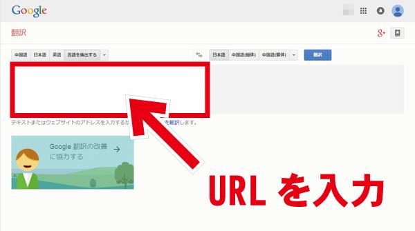 Google翻訳 ウェブサイト全体翻訳 URL入力