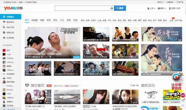 中国動画サイト youku 优酷