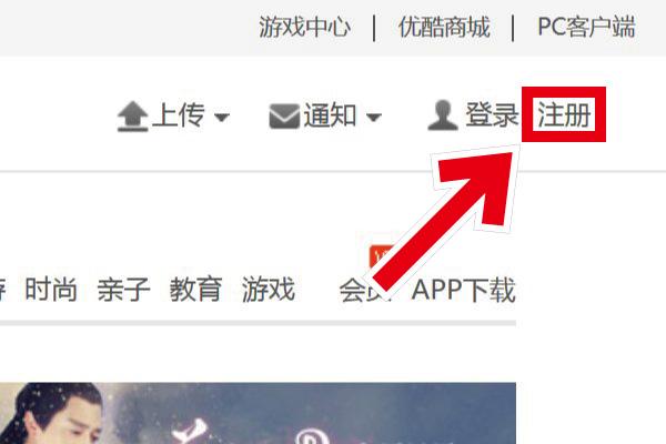 中国動画サイト youku 优酷 登録 注册