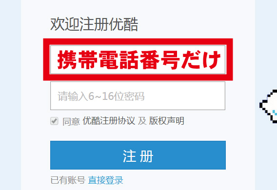 中国動画サイト youku 优酷 注册 携帯電話番号