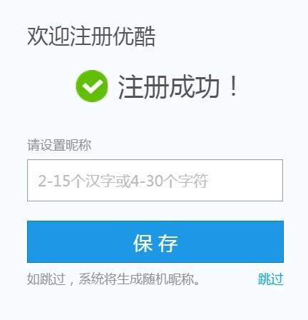 youku 优酷 アカウント登録成功