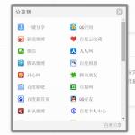 「百度分享」中国向けソーシャルボタン設置