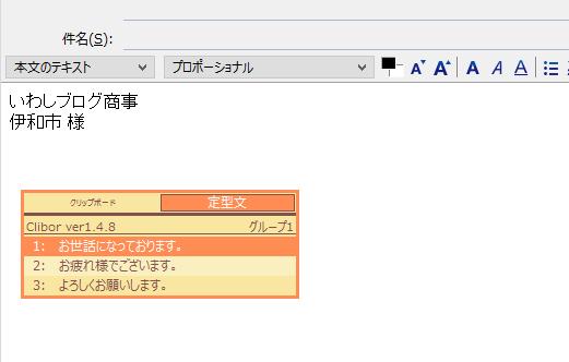 Clibor 定型文表示