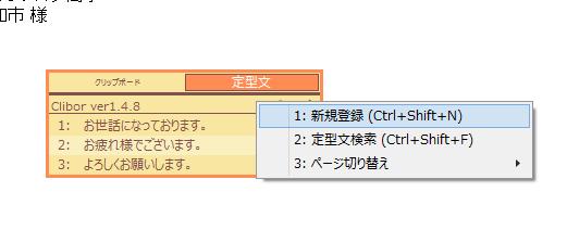 Clibor 定型文 単語の新規登録