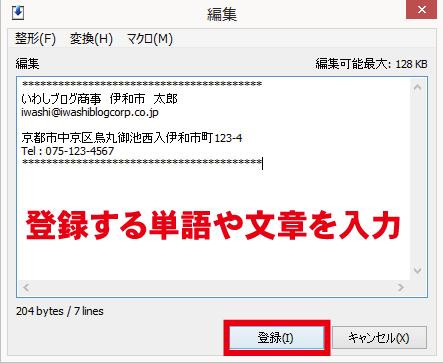 Clibor 定型文 単語を登録